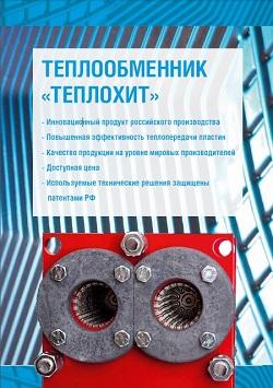 Акции ооо теплообменник теплообменник tr1 31 mv цена
