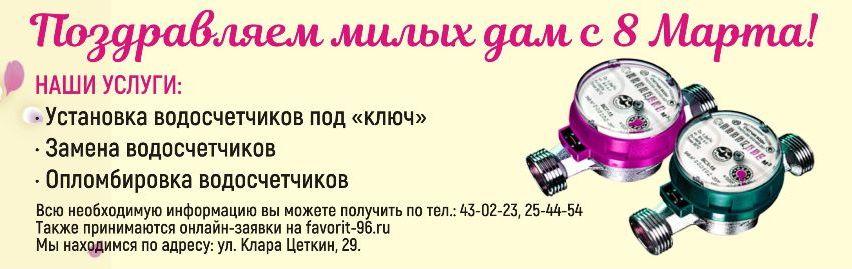 фаворит-96